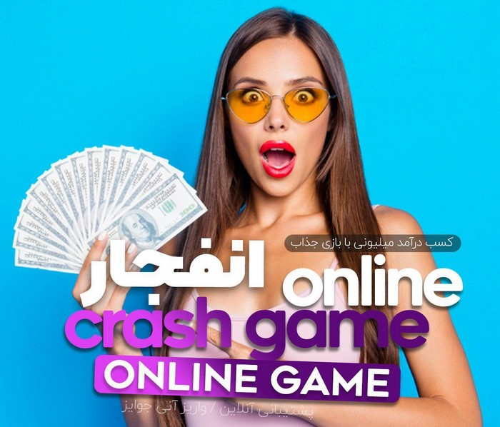 blast game site 1 - سایت بازی انفجار معتبر ایرانی و خارجی با ضرایب بالا و سودآور