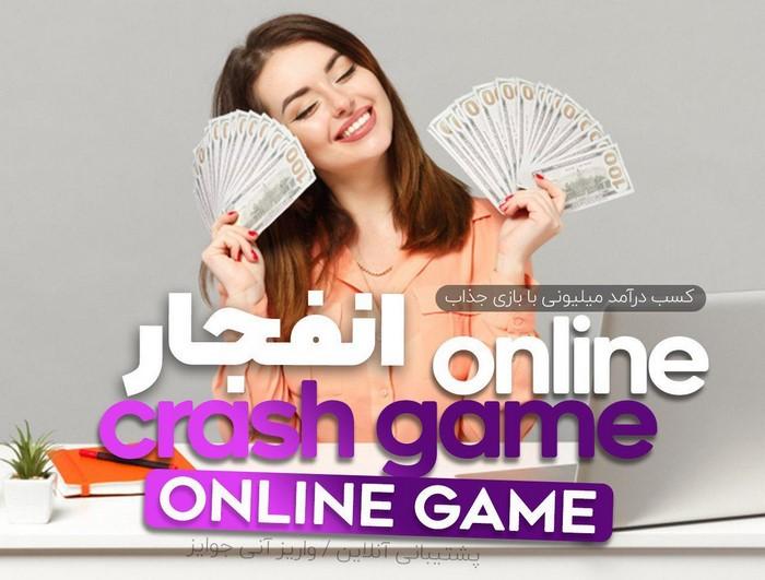 blast game site 2 - سایت بازی انفجار معتبر ایرانی و خارجی با ضرایب بالا و سودآور
