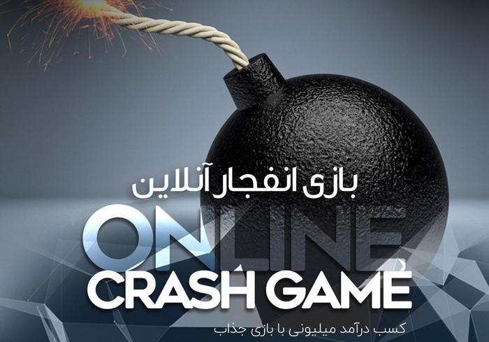 سایت بازی انفجار