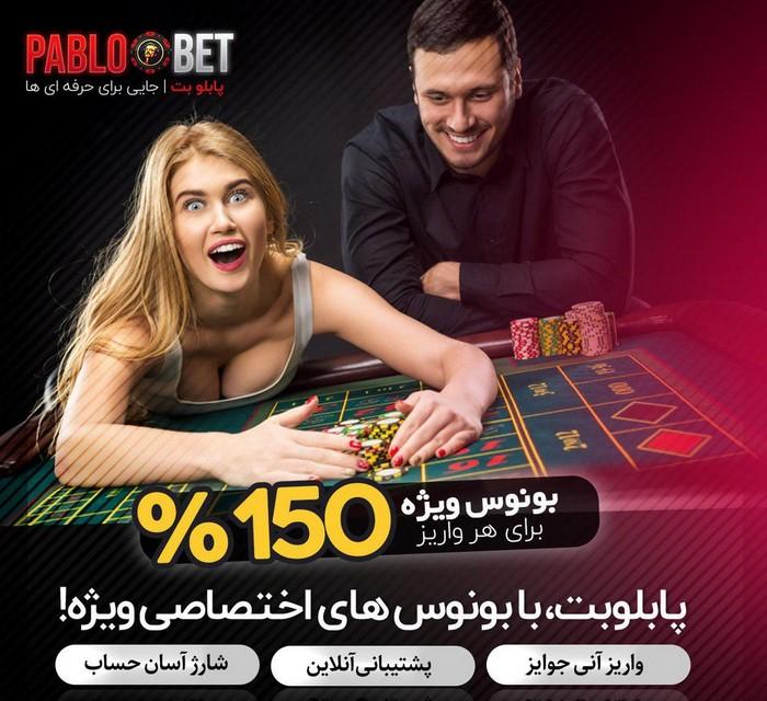 pablo bet 4 - پابلو بت 90 (PabloBet) - ورود به سایت بازی انفجار پابلوبت علیشمس