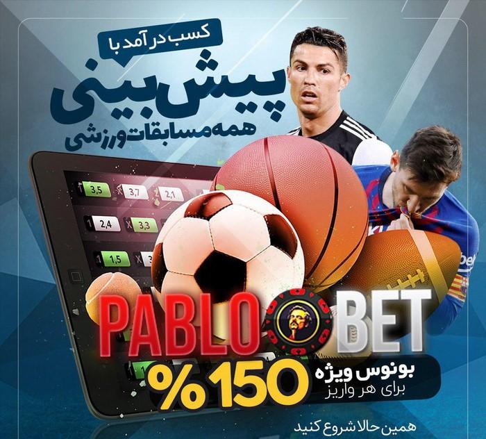 pablo bet 6 - پابلو بت 90 (PabloBet) - ورود به سایت بازی انفجار پابلوبت علیشمس