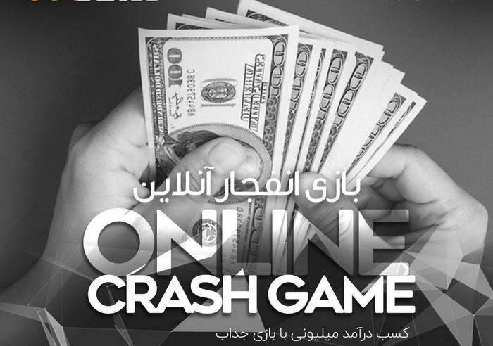 External Blast Game Site 1 - سایت بازی انفجار خارجی با درگاه بانکی ایرانی و پرفکت مانی
