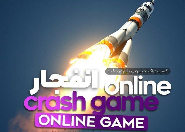 سایت بازی انفجار خارجی