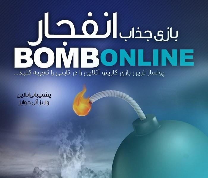 blast game site intro 1 - معرفی سایت بازی انفجار برای مبتدی ها و حرفه ای ها
