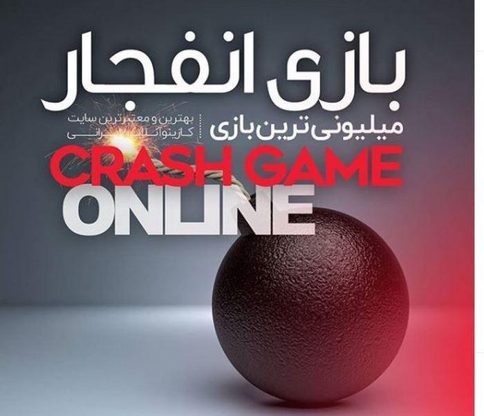 external site blast game - معرفی سایت های خارجی بازی انفجار برای حرفه ای ها