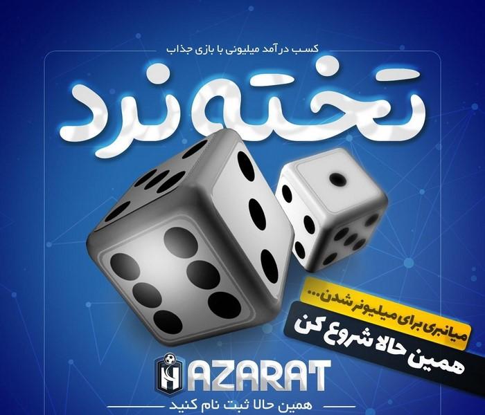 hazaratbet 3 - حضرات بت (HazaratBet) سایت بازی انفجار پویان مختاری