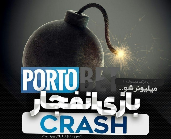portobet 1 - پورتو بت بهزاد لیتو - ورود و ثبت نام در مرجع پیش بینی و بازی انفجار