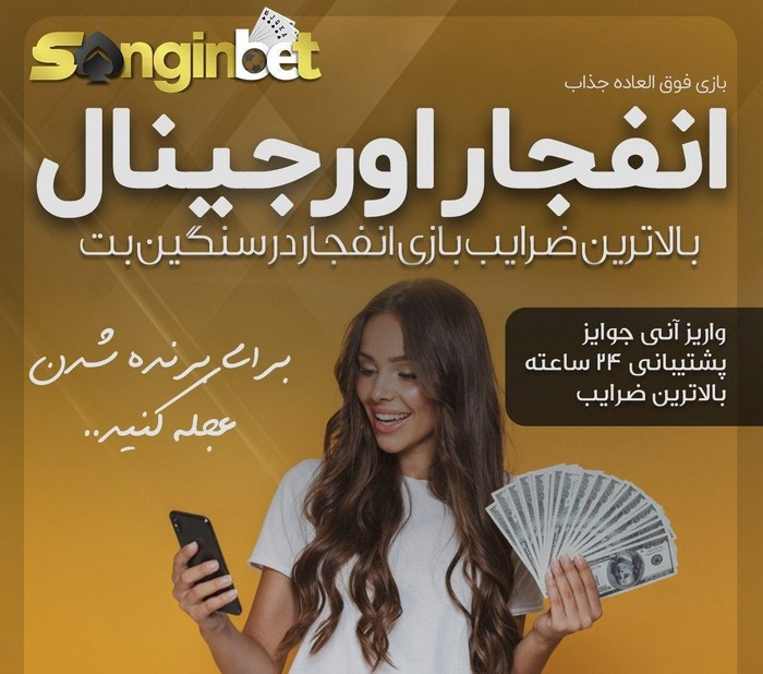 sanginbet 3 - SanginBet با مدیریت حصین ابلیس - ورود به آدرس جدید سایت