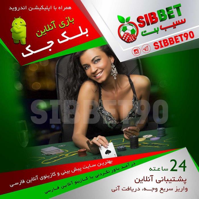 sibbet 1 - سیب بت 90 سایت دارای کازینو زنده و مرکز پیش بینی فوتبال
