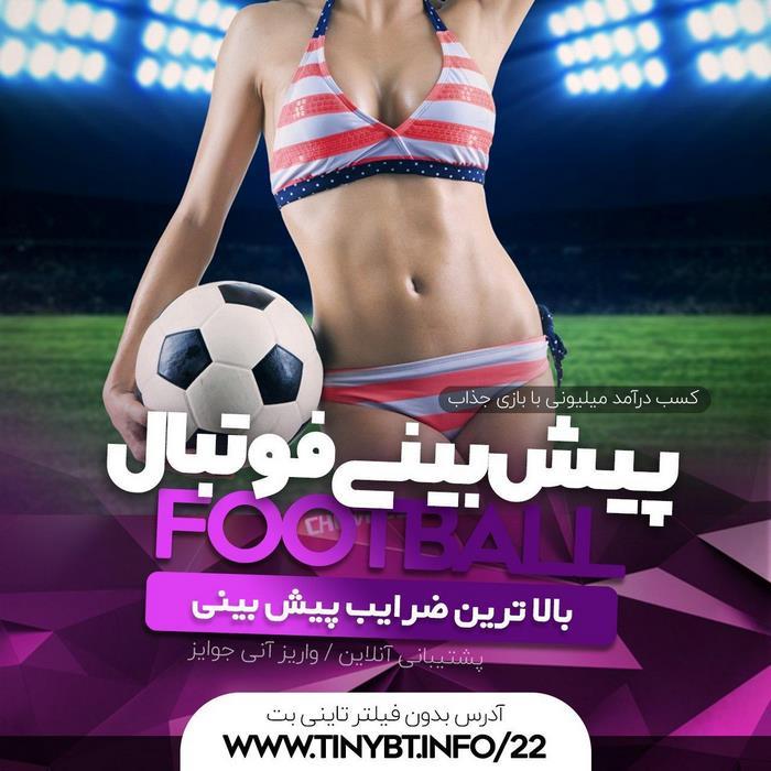 tinybet 2 - تاینی بت (TinyBet) معتبرترین سایت بازی انفجار با ضرایب بالا در ایران