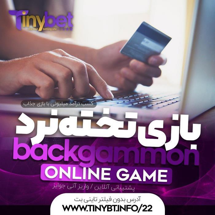tinybet 3 - تاینی بت (TinyBet) معتبرترین سایت بازی انفجار با ضرایب بالا در ایران