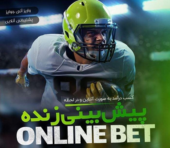 betting insurance 4 - بیمه شرط بندی آنلاین و پیش بینی فوتبال با امتیاز ویژه