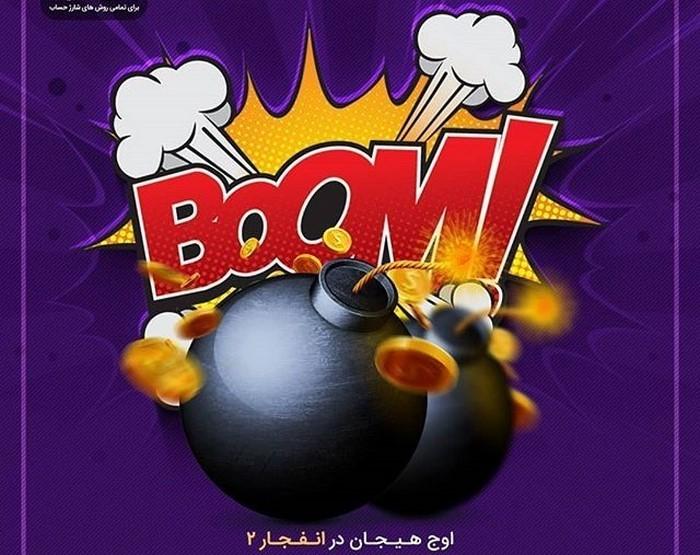 explosion strategy game 2 - استراتژی بازی انفجار برای برد و پیدا کردن ضرایب بالا