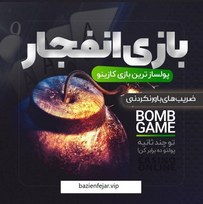 win in the explosion game 2 - برد در بازی انفجار با روش هایی تضمینی و بسیار راحت
